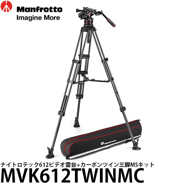 《三脚バッグ付》MVH612AH+MVTTWINMCビデオ三脚キット 《2年延長保証付》【送料無料】 マンフロット MVK612TWINMC ナイトロテック612ビデオ雲台+カーボンツイン三脚MSキット [使用時高さ169cm/最低高75cm/耐荷重12kg/自重5.74kg/ミッドスプレッダー付属/ビデオ三脚キット/Manfrotto]