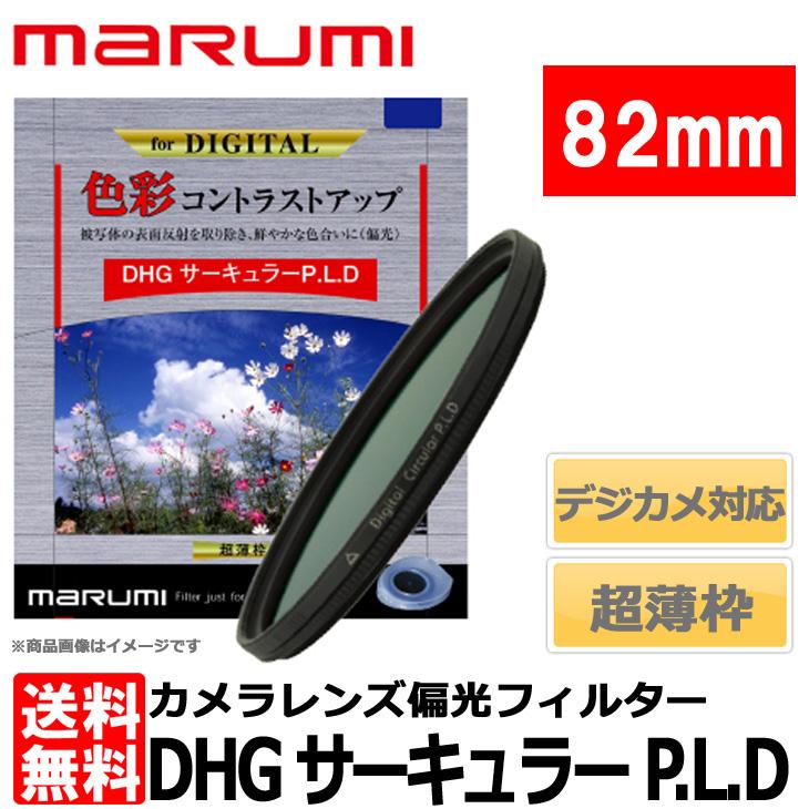 【メール便 送料無料】【即納】 マルミ光機 DHG サーキュラーP.L.D 82mm径 [PLフィルター/偏光/色彩コントラスト強調/反射光除去/風景撮影/広角から望遠まで対応/広角レンズでもケラレにくい超薄枠設計/レンズフィルター]