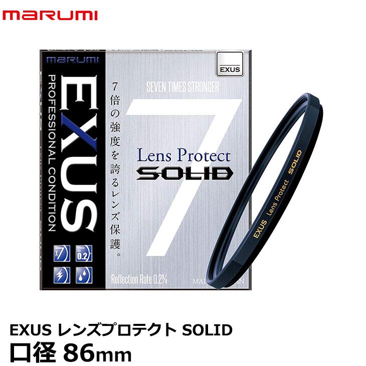 【メール便 送料無料】【即納】 マルミ光機 EXUS レンズプロテクト SOLID 86mm径 レンズガード [カメラ用レンズフィルター 強化ガラス使用 帯電防止 撥水 防汚 薄枠仕様]