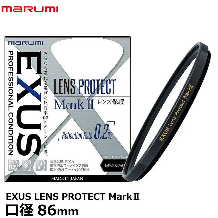 【メール便 送料無料】 マルミ光機 EXUS LENS PROTECT MarkII 86mm径 [レンズ保護フィルター エグザスレンズプロテクト マークII]