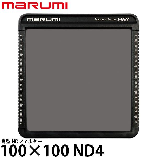 マグネットホルダー M100に装着可能なNDフィルター 信憑 送料無料 ファクトリーアウトレット マルミ光機 100×100 marumi 角型フィルター NDフィルター マグネットホルダーM100対応 ND4