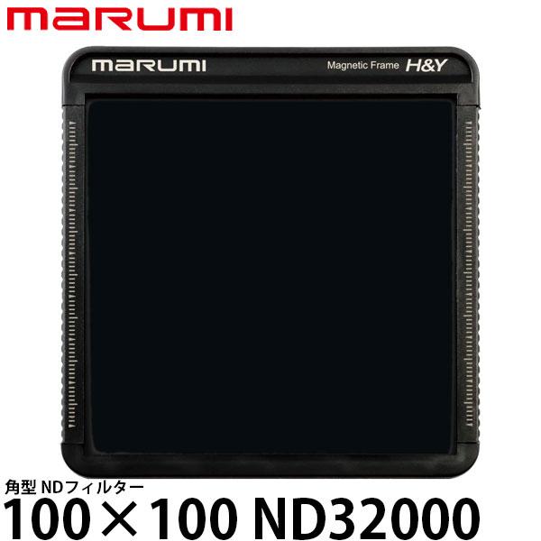 【送料無料】 マルミ光機 100×100 ND32000 角型フィルター [marumi/NDフィルター/マグネットホルダーM100対応]