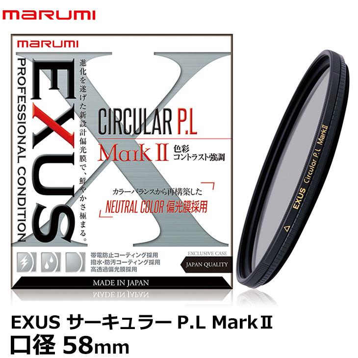 ニュートラルなカラーバランスの円偏光フィルター メール便 送料無料 即納 マルミ光機 EXUS 今だけスーパーセール限定 サーキュラーP.L MarkII 58mm ブランド品 marumi PLフィルター CIRCULAR P.L A C-PL MaRkII