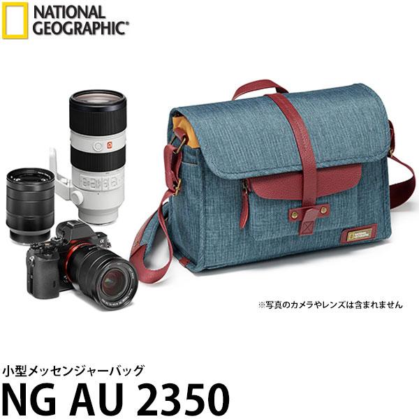 【送料無料】【あす楽対応】【即納】 ナショナルジオグラフィック NG AU 2350 小型メッセンジャーバッグ [ミラーレス対応/カメラバッグ/オーストラリアコレクション/National Geographic/NGAU2350]