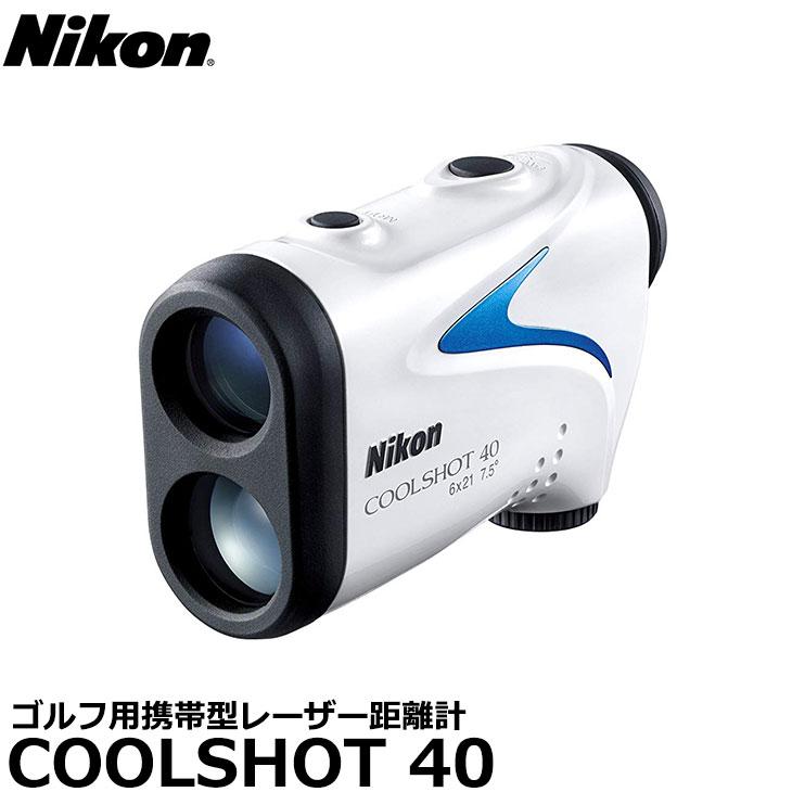 【送料無料】 ニコン COOLSHOT 40 ゴルフ用携帯型レーザー距離計 [Nikon ゴルフ場 距離測定器]