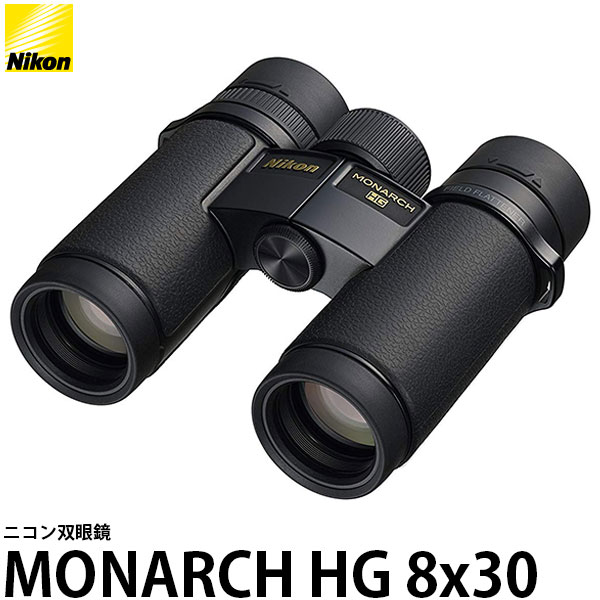 【送料無料】 ニコン 双眼鏡 MONARCH HG 8X30 [Nikon モナーク 8倍 防水・防曇構造 広視界タイプ ]