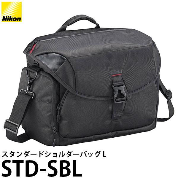 【送料無料】 ニコン STD-SBL スタンダード ショルダーバッグL [一眼レフ+レンズ3~4本+スピードライト+13インチノートPC対応/レインカバー付属/カメラバッグ/Nikon]