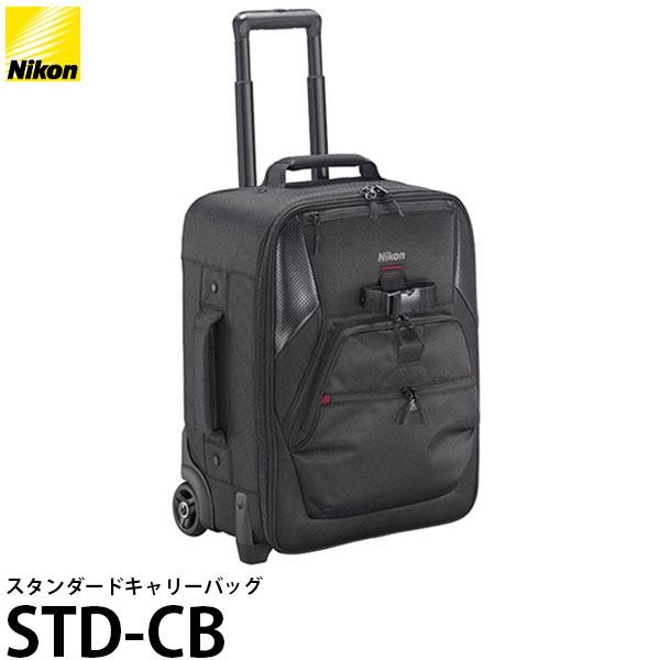 【送料無料】 ニコン STB-CB スタンダード キャリーバッグ [機内持ち込み可能ローラーケース/カメラバッグ/Nikon]