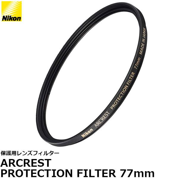 【メール便 送料無料】ニコン AR-PF77 ARCREST PROTECTION FILTER 77mm径 レンズガード [Nikon 純正 アルクレスト 保護用レンズフィルター]