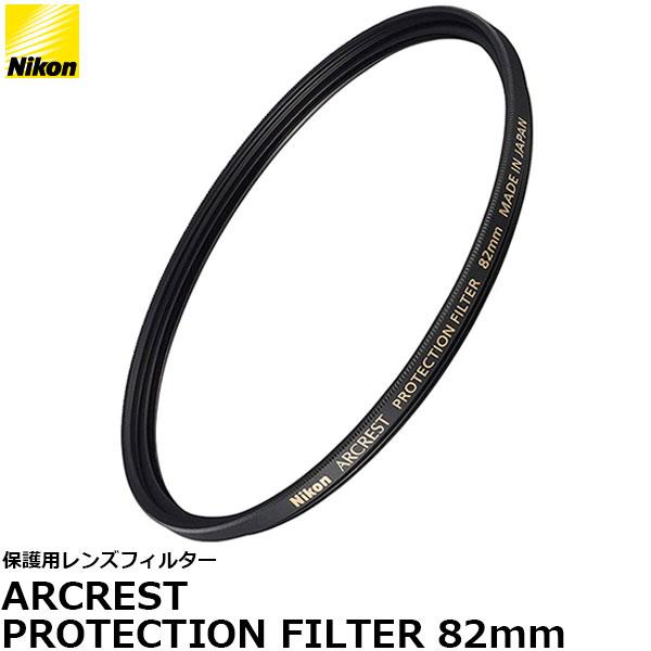 【メール便 送料無料】ニコン AR-PF82 ARCREST PROTECTION FILTER 82mm径 レンズガード [Nikon 純正 アルクレスト 保護用レンズフィルター]