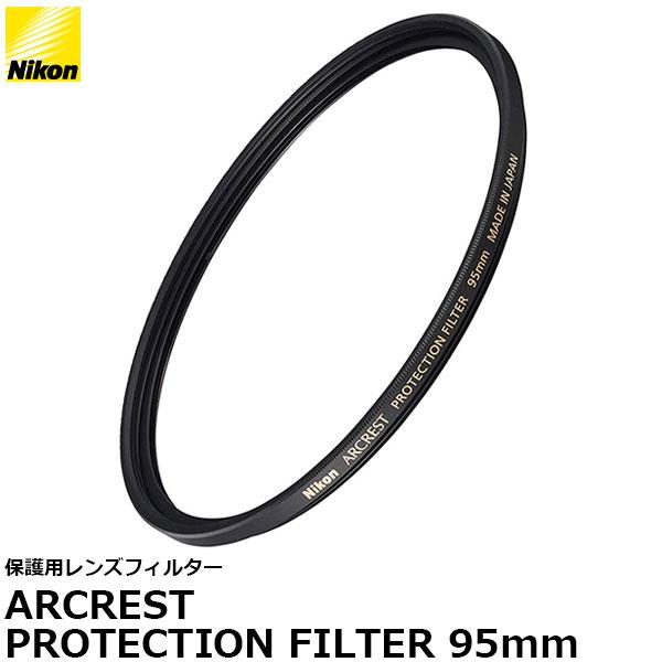 【送料無料】 ニコン AR-PF95 ARCREST PROTECTION FILTER 95mm径 レンズガード [Nikon 純正 アルクレスト 保護用レンズフィルター]
