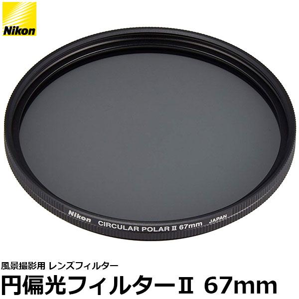 【メール便 送料無料】ニコン 67CPL2 円偏光フィルターII 67mm [Nikon 純正レンズフィルター C-PL 風景撮影用]