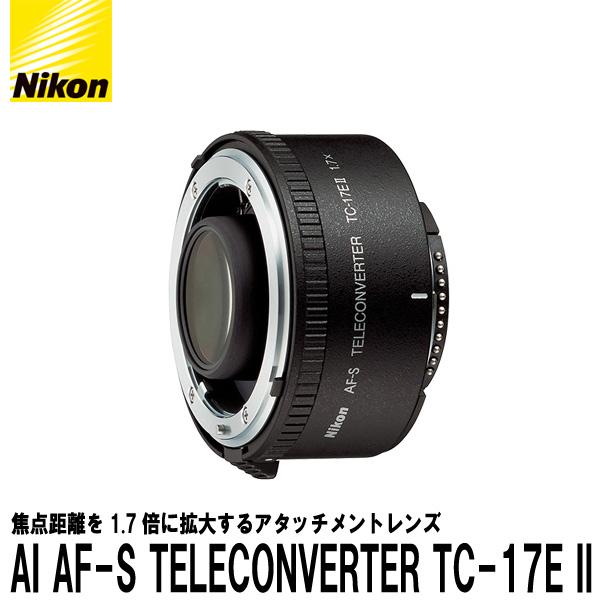 【送料無料】 ニコン AI AF-S TELECONVERTER TC-17E II [Nikon Fマウント テレコンバーター]