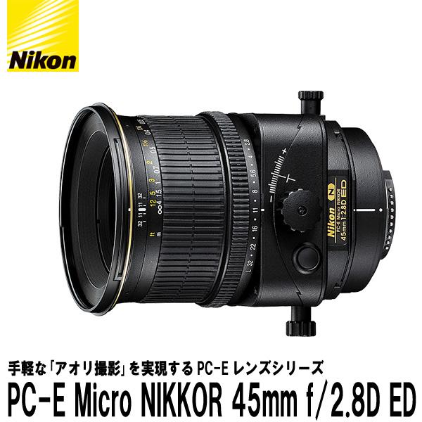 【送料無料】 ニコン PC-E Micro NIKKOR 45mm f/2.8D ED [Nikon Fマウント PCレンズ アオリ撮影]