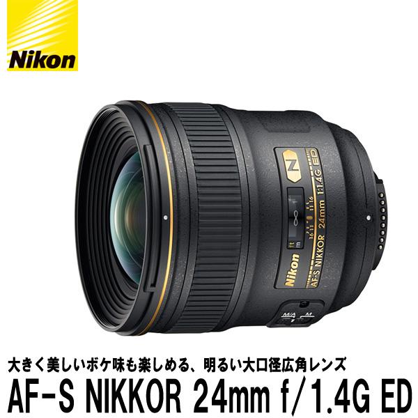 【送料無料】 ニコン AF-S NIKKOR 24mm f/1.4G ED [Nikon Fマウント 単焦点レンズ]
