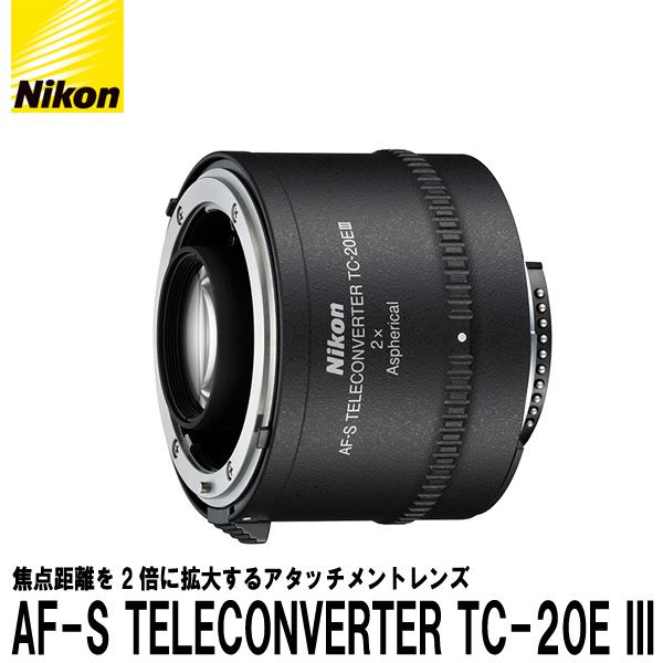 【送料無料】 ニコン AF-S TELECONVERTER TC-20E III [Nikon Fマウント テレコンバーター]