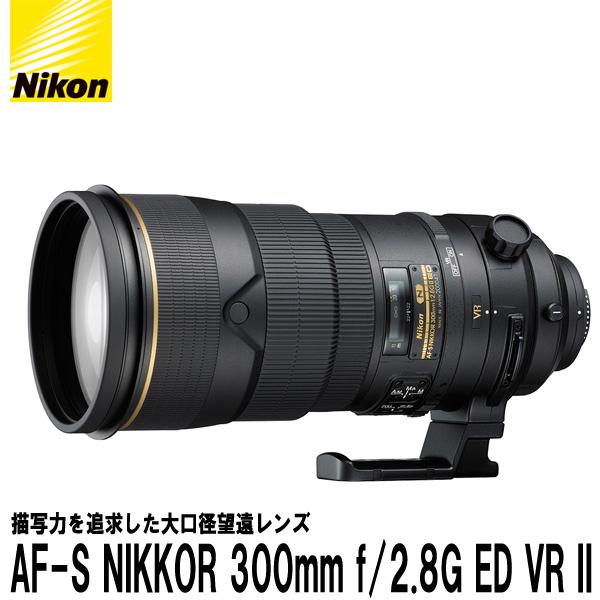 【送料無料】 ニコン AF-S NIKKOR 300mm f/2.8G ED VR II [Nikon Fマウント 単焦点レンズ]
