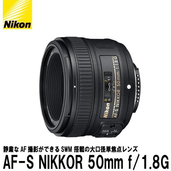 【送料無料】 ニコン AF-S NIKKOR 50mm f/1.8G [Nikon Fマウント 単焦点レンズ]