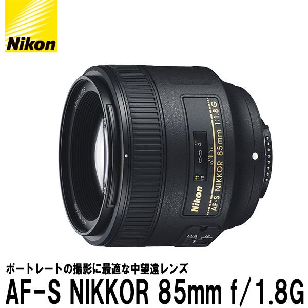 【送料無料】 ニコン AF-S NIKKOR 85mm f/1.8G [Nikon Fマウント 単焦点レンズ]