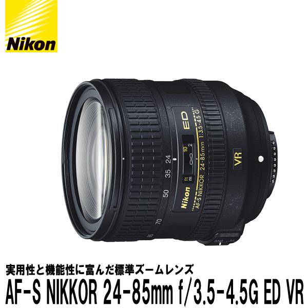 【送料無料】 ニコン AF-S NIKKOR 24-85mm f/3.5-4.5G ED VR [Nikon Fマウント 標準ズームレンズ D810/ D750/ D610対応]