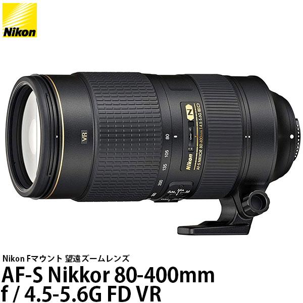 【送料無料】 ニコン AF-S NIKKOR 80-400mm f/4.5-5.6G ED VR [Nikon Fマウント 望遠ズームレンズ]