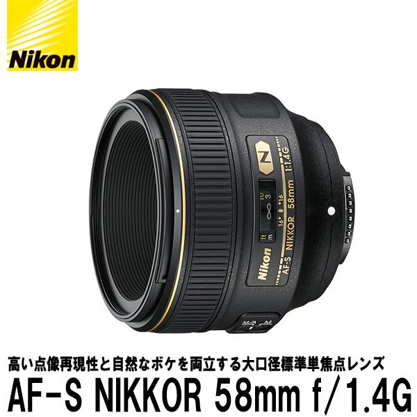 【送料無料】 ニコン AF-S NIKKOR 58mm f/1.4G [Nikon/Fマウント/交換レンズ]