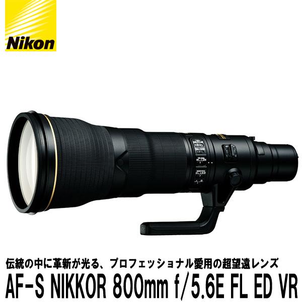 【送料無料】 ニコン AF-S NIKKOR 800mm f/5.6E FL ED VR [Nikon Fマウント 単焦点レンズ]
