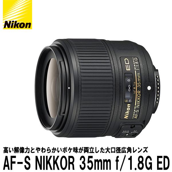 送料無料 ニコン AF-S NIKKOR 35mm 贈答 f Fマウント 単焦点レンズ ED 即日出荷 1.8G Nikon
