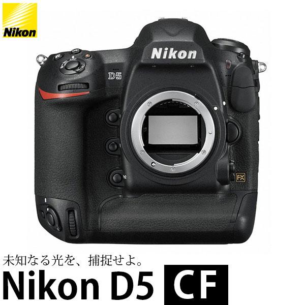 【送料無料】 ニコン D5 デジタル一眼レフカメラ CF-Type [2082万画素/4K動画撮影対応/デジタル一眼レフカメラ/FXフォーマット/Nikon]