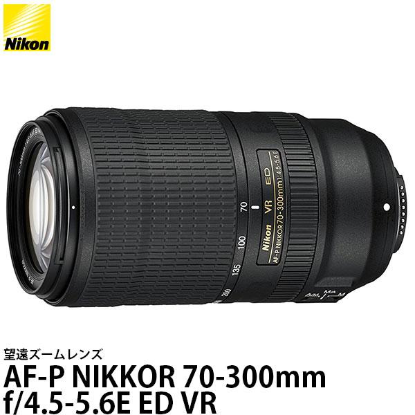 【送料無料】 ニコン AF-P NIKKOR 70-300mm f/4.5-5.6E ED VR [レンズフード・レンズケース付]