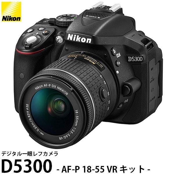 【送料無料】 ニコン D5300 AF-P 18-55 VR キット [Nkon AF-P DX NIKKOR 18-55mm f/3.5-5.6G VR 標準ズームレンズ付]