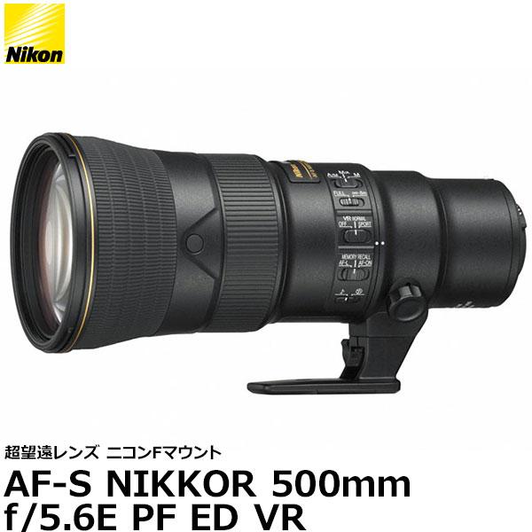 【送料無料】 ニコン AF-S NIKKOR 500mm f/5.6E PF ED VR [ニコンFマウント/超望遠レンズ/単焦点レンズ/焦点距離500mm/Nikon] ※欠品:納期未定(2/26現在)