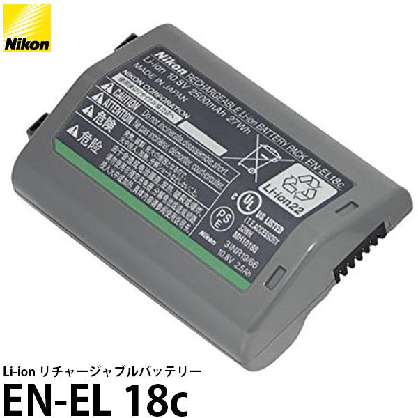 【送料無料】【あす楽対応】【即納】 ニコン EN-EL18c Li-ionリチャージャブルバッテリー [Nikon D5/D4S/D5対応]