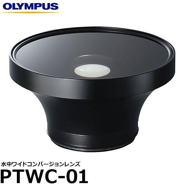【送料無料】 オリンパス PTWC-01 水中ワイドコンバージョンレンズ [交換レンズ/ワイドレンズ/OLYMPUS]