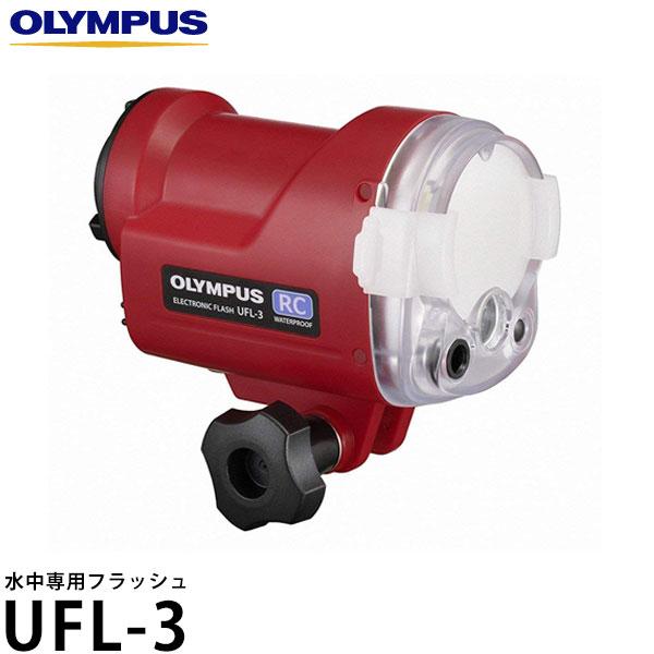 本店は 【送料無料】 オリンパス オリンパス UFL-3 UFL-3 水中専用フラッシュ【送料無料】 [OLYMPUS PT-058 防水プロテクター対応], 文房具のタケケン:ce301bae --- canoncity.azurewebsites.net