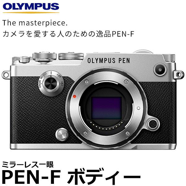 【送料無料】 オリンパス PEN-F ボディー シルバー [2030万画素/ボディ内手ぶれ補正/EVF内蔵/マイクロフォーサーズ/OLYMPUS]