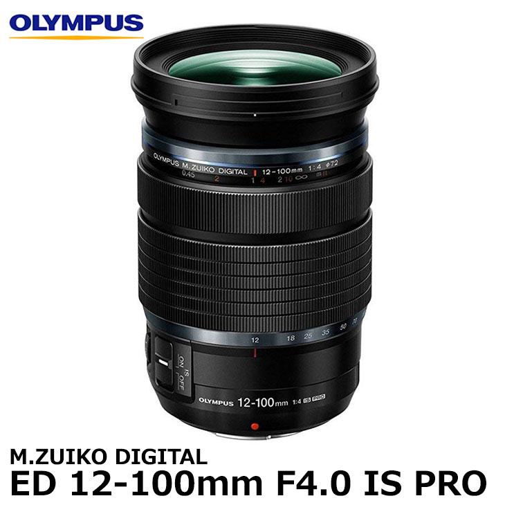 【送料無料】 オリンパス M.ZUIKO DIGITAL ED 12-100mm F4.0 IS PRO [OLYMPUS プロフェッショナルレンズ 純正交換レンズ]