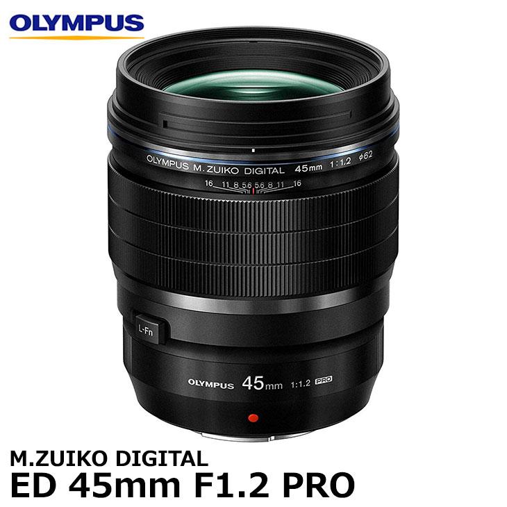 【送料無料】 オリンパス M.ZUIKO DIGITAL ED 45mm F1.2 PRO [OLYMPUS プロフェッショナルレンズ 純正交換レンズ]