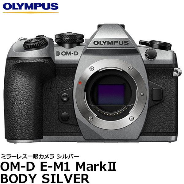 【送料無料】 オリンパス OM-D E-M1 MarkII ボディ シルバー ※世界2000台限定 [ミラーレス一眼カメラ/マイクロフォーサーズ/高速連写・高速AF搭載/OLYMPUS]