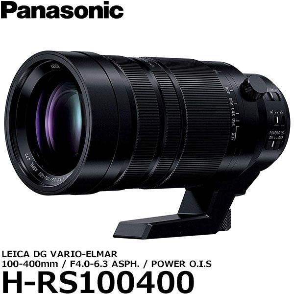 【送料無料】 パナソニック H-RS100400 LEICA DG VARIO-ELMAR 100-400/4-6.3 ASPH./POWER O.I.S. [35mm判換算200-800mm/超望遠ズームレンズ/HRS100400/ライカ バリオ・エルマー/マイクロフォーサーズ/Panasonic]