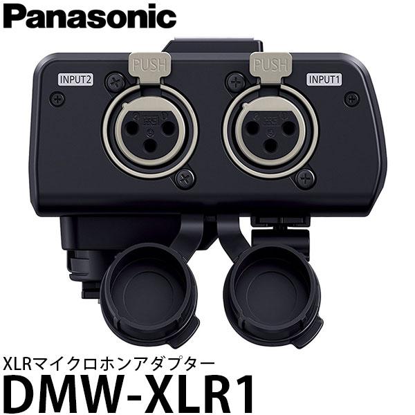 【送料無料】 パナソニック DMW-XLR1 XLRマイクロホンアダプター [LUMIX DC-GH5対応]