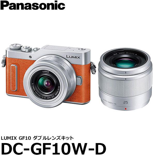 【送料無料】 パナソニック LUMIX DC-GF10W-D ダブルレンズキット オレンジ [1600万画素 マイクロフォーサーズマウント 小型軽量 ミラーレスカメラ]