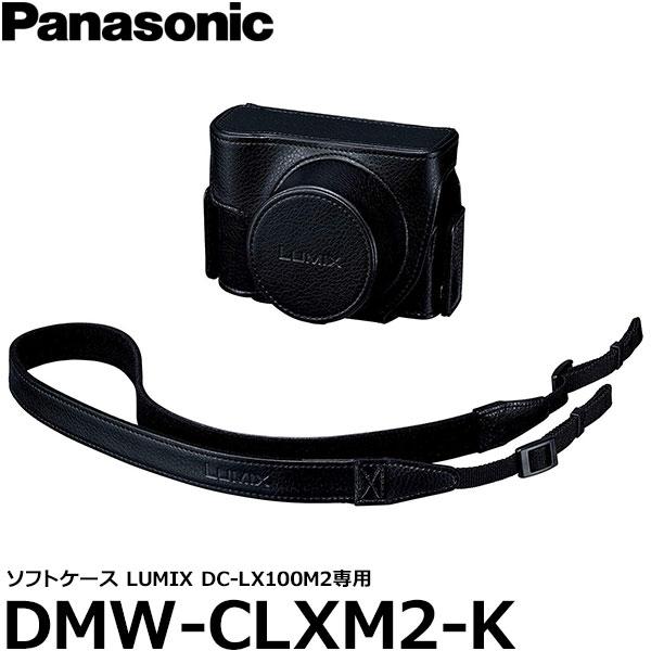 【送料無料】 パナソニック DMW-CLXM2-K ソフトケース [LUMIX DC-LX100M2対応/カメラアクセサリー/カメラケース/Panasonic]