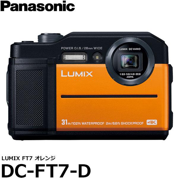 【送料無料】 パナソニック DC-FT7-D LUMIX FT7 オレンジ [有効画素数 2040万画素/光学4.6倍ズーム/4KPHOTO搭載/コンパクトデジタルカメラ/Panasonic]