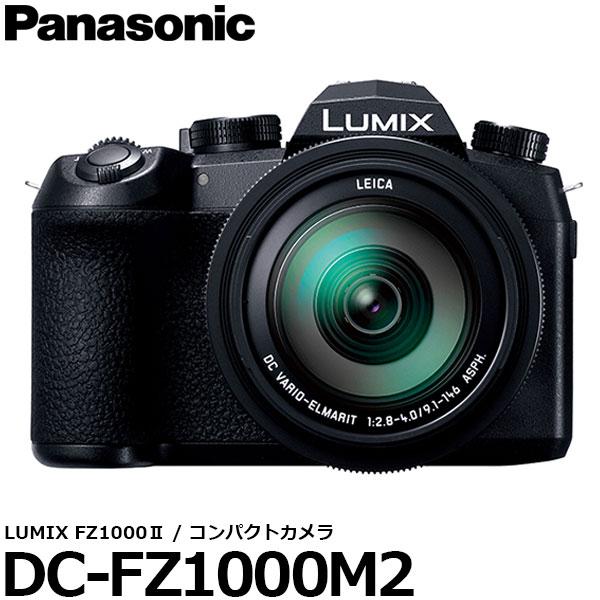 【送料無料】 パナソニック DC-FZ1000M2 LUMIX FZ1000II [コンパクトカメラ/有効画素数:2010万画素/光学16倍ズーム/4K PHOTO/Panasonic]