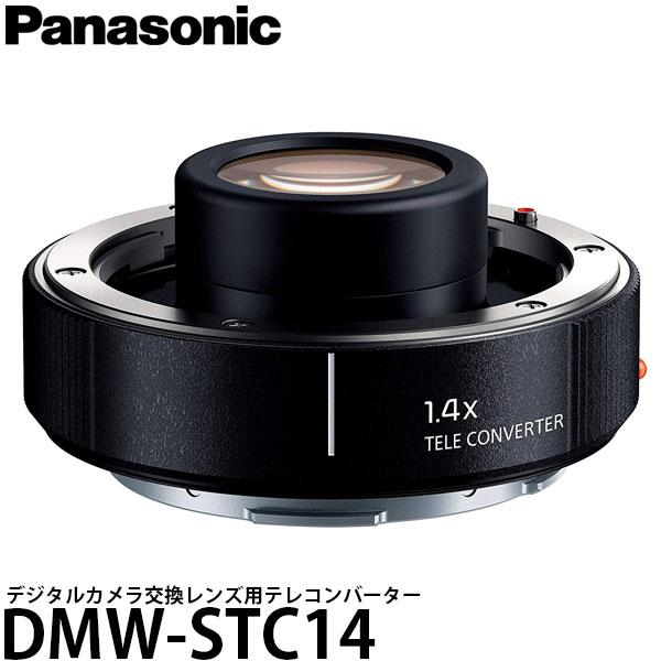 【送料無料】 パナソニック DMW-STC14 デジタルカメラ交換レンズ用テレコンバーター 1.4倍