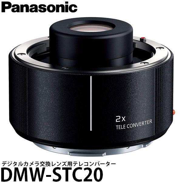 【送料無料】 パナソニック DMW-STC20 デジタルカメラ交換レンズ用テレコンバーター 2倍