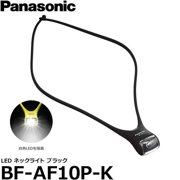Panasonic 夜のジョギングやウォーキングに役立つハンズフリーライト LED照明 【メール便 送料無料】【即納】 パナソニック BF-AF10P-K LEDネックライト ブラック
