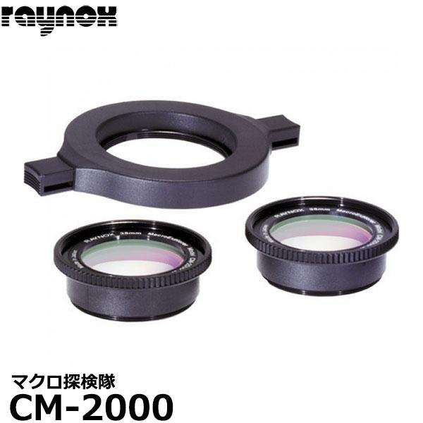 【送料無料】 レイノックス CM-2000 マクロ探検隊 マクロ(接写)レンズ2本セット