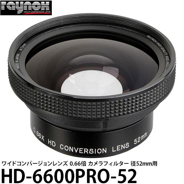 【送料無料】【あす楽対応】【即納】 レイノックス HD-6600PRO-52 ワイド(広角)コンバージョンレンズ 0.66倍 カメラフィルター径52mm用